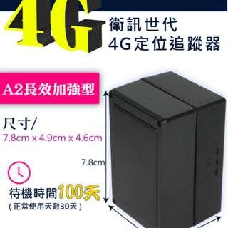 4G定位(長效加強型) 定位器,追蹤器,GPS定位,衛星定位,衛訊世代#兆昇科技