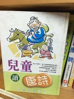 兒童讀唐詩