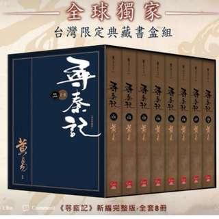 黄易 尋秦記 卷1 - 8 (全) 新編完整版〔典藏書盒組)