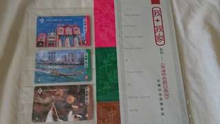 我+我家 香港紀念車票