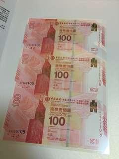 中銀紀念鈔 set of 3