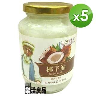 🚚 ※樂活良品※ 自然時記天然特級冷壓椰子油(450ml)*5瓶/免運費,量販團購組合加碼請看賣場介紹