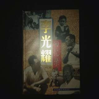 Lee Kwan Yew 李光耀回忆箓 sg ndp