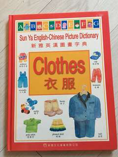 Sun ya English-Chinese picture Dictionary - Clothes