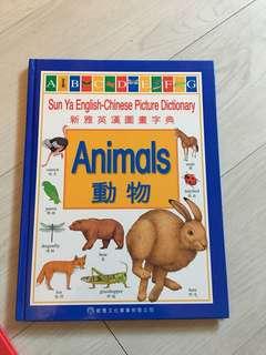 兒童圖書 - Animals