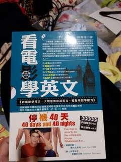 看電影學英文