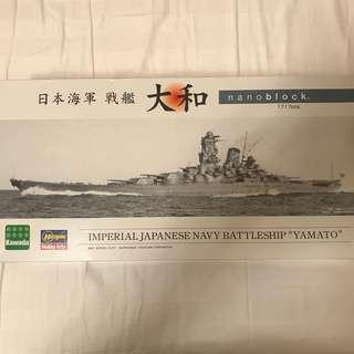 Nanoblock 大和 Yamato NB-004. 絕版玩具