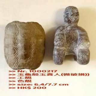>>玉龜殼玉貴人(微破損))