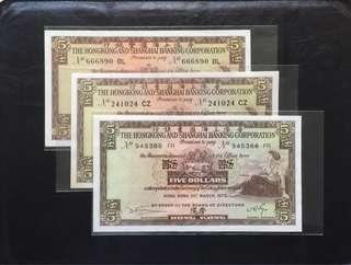 1965,1969,1975 匯豐$5中張