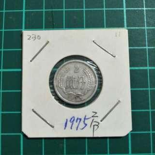 (人)1975年2分硬幣-單枚價230元