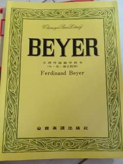 Beyer鋼琴書