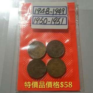 香港硬幣(市價$58)