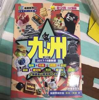 九州旅遊書 17-18年版