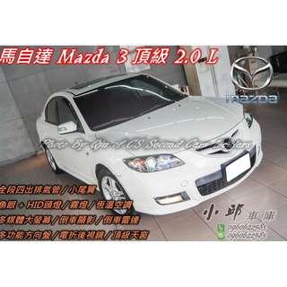 07年 Mazda 3 頂級 四出管