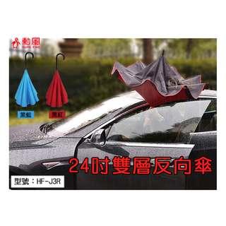 HF-J8J勳風24吋雙層 J型手把反向傘