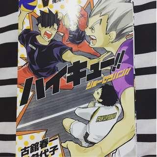 Haikyuu!! Shosetsu-ban vol. 5 Light Novel