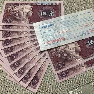 Vintage 1980 version Chinese RMB