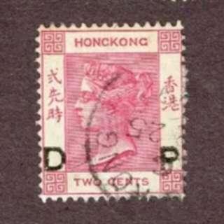 [lapyip1230] 香港(公司防盗加蓋) 1882年 維多利亞 貳先時《D.P. = Daily Press 孖刺西報》加蓋 VFU