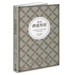 (省$40)<20180331 出版 8折訂購台版新書> 法式禮儀聖經:一次學會世界通行的社交藝術,自然流露優雅獨到的生活品味, 原價 $200, 特價$160