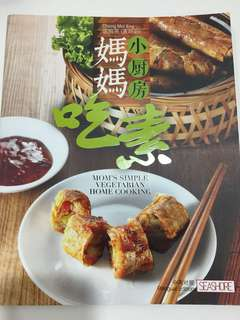 Mom's Simple Vegetarian Home Cooking Book by Chong Moi Eng