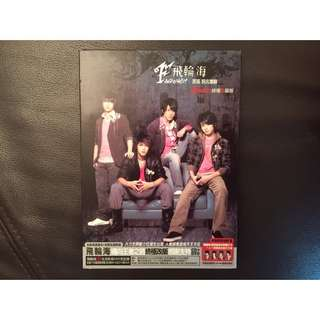 飛輪海 CD&DVD