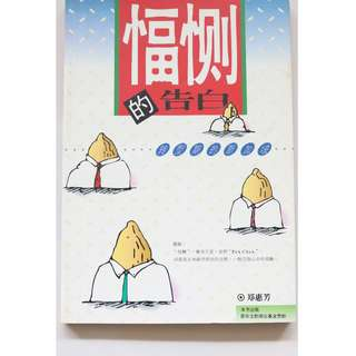 Chinese Books 愊恻的告白