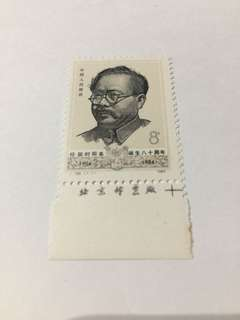 Prc china J100 Birth of Ren Bishi mnh