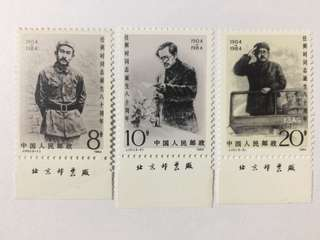 Prc china J101  Ren Bishi imprint name mnh
