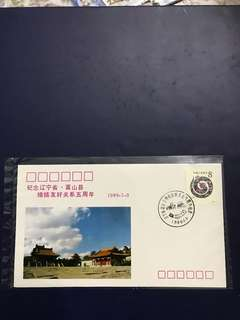 China stamp- JF21 as in Pictures