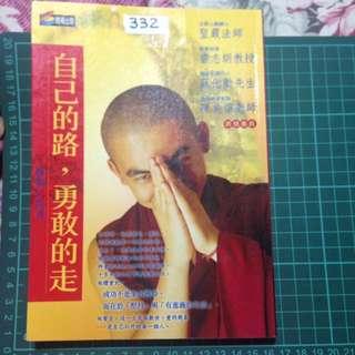 Book 332 《自己的路,勇敢的走》作者:蔣揚仁欽