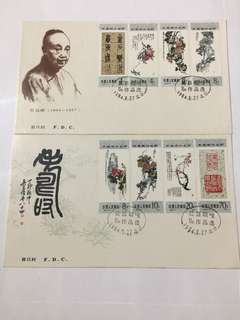 Prc china T98 Paintings of wu changshuo fdc
