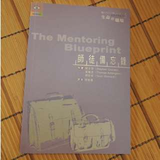 師徒備忘錄 The Mentoring Blueprint
