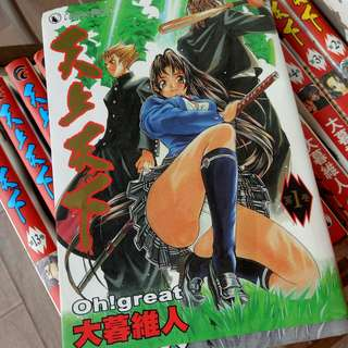 Oh! Great (天上天下) Japan Comic Books in Chinese Language