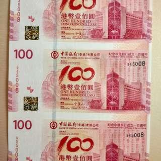 中銀2012  三連鈔票