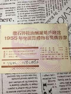 🚚 《鑽石鞋油很久遠》1955年鑽石牌鞋油聖誕節禮物有獎徵答明信片 含鄭成功郵票