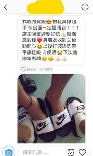 感謝客人好評 Nike拖鞋