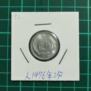(人)1976年2分硬幣(單枚價60元)