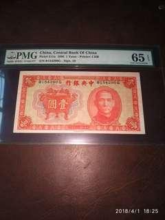 PMG 1936年中央銀行壹元 65EPQ