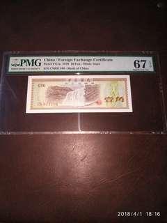 超高分 PMG 1979年中國銀行外匯壹角 67EPQ