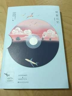 Chinese Books/Novels 独家记忆 Author:木浮生