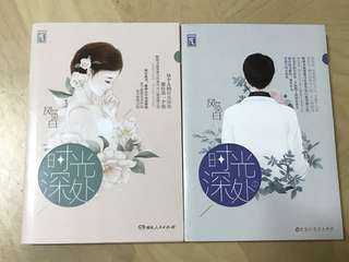 Chinese Books/Novels 时光深处 Author:风染白 (Set of 2)