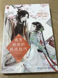 Chinese Books/Novels 我有特别的卧底技巧 Author: 午时茶