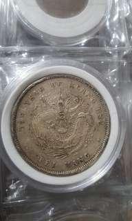 北洋34年造 光緒元寶 七錢二分龍銀