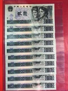 第四套人民幣貳圓10連號: