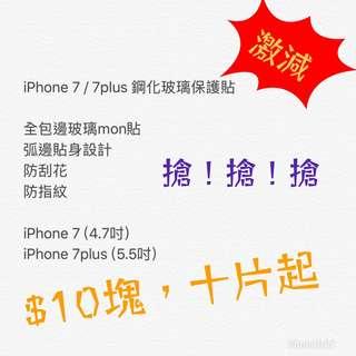 iPhone 7 / 7plus 鋼化玻璃保護貼