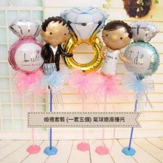 Wedding Set 🎈氫氣球/鋁膜氣球/乳膠氣球 (多款) 另有氣球托,氣球棍