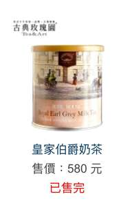 🚚 古典玫瑰園 經典皇家伯爵奶茶  限定