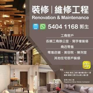裝修工程(住宅、寫字樓、零售商店、美容院)