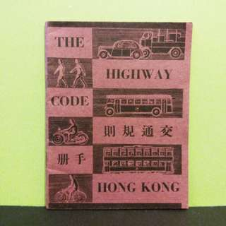 50'年代警務署發出交通規則