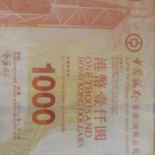 中銀2012年港幣1000圓,一千圓,尾數888
